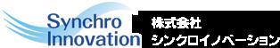 株式会社シンクロイノベーション